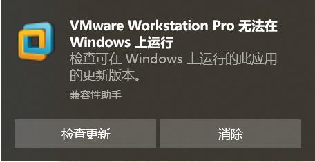 VMware在windows更新后无法启动问题