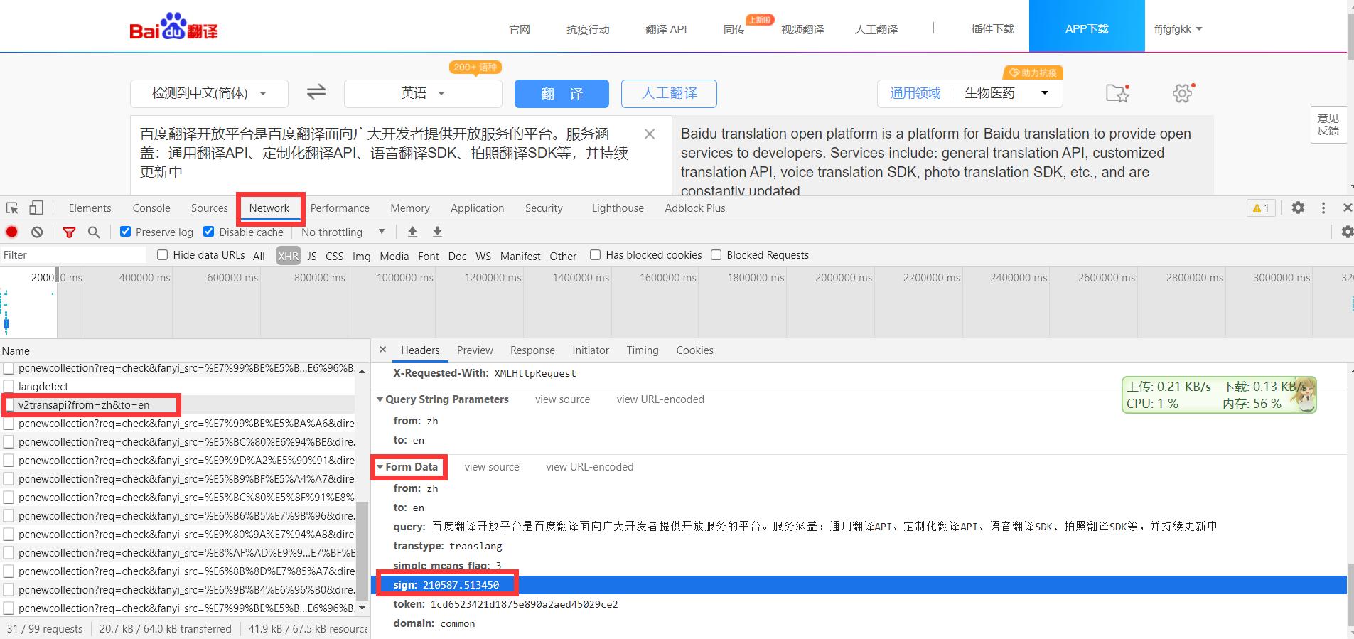 python实现百度翻译,调用js生成sign实现反爬