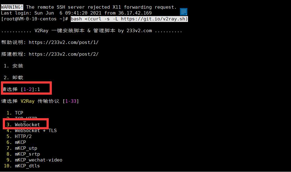 腾讯大王卡使用v2ray免流教程
