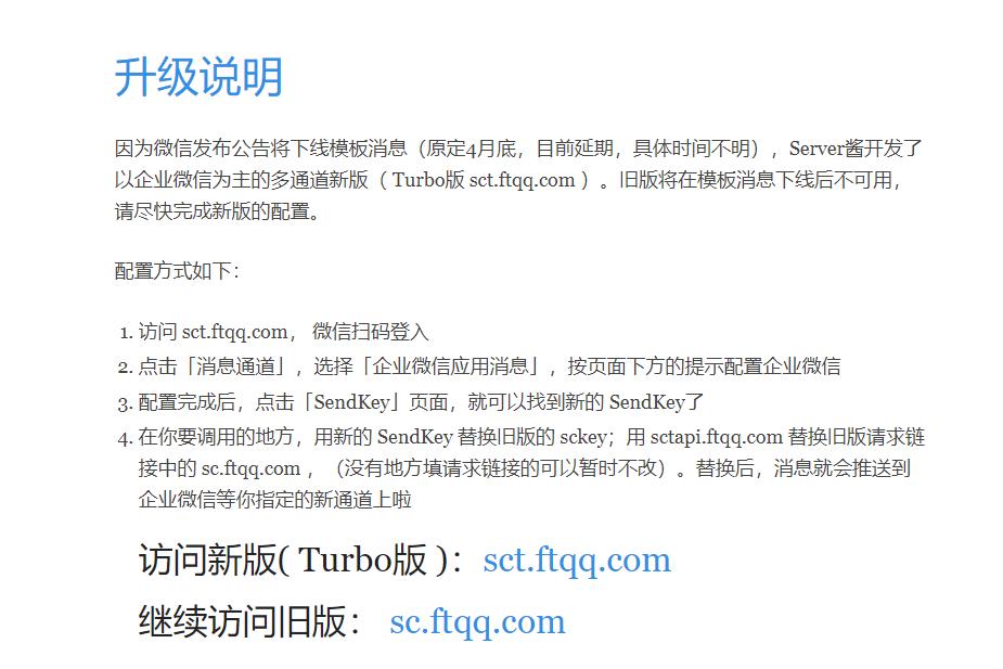 弃用server酱,python使用企业微信小程序发送消息到微信中