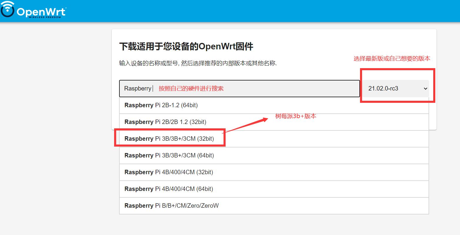 树莓派3b+安装openwrt并进行配置