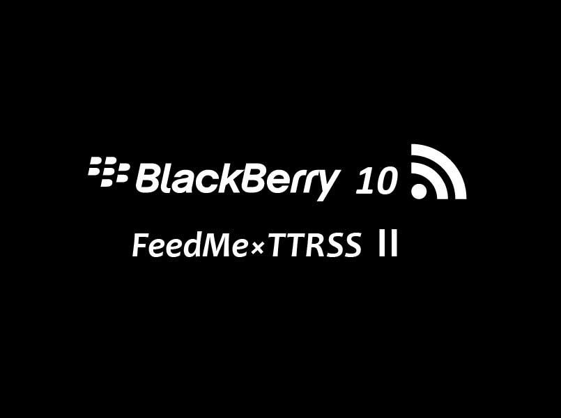 黑莓Q20——RSS折腾笔记(2)