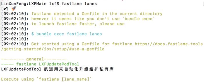 Fastfile验证成功