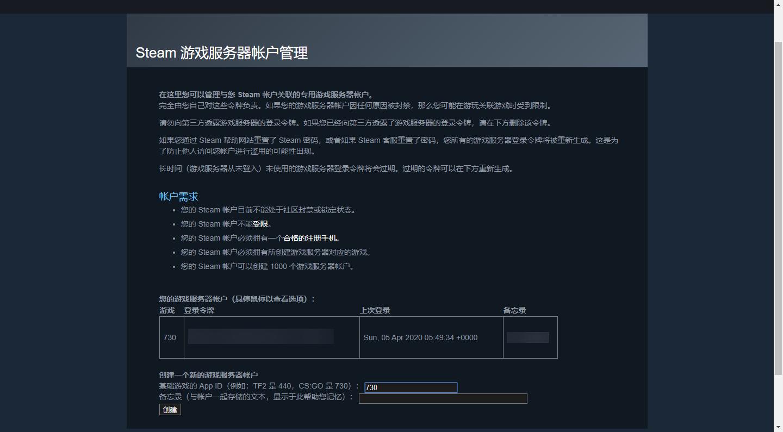 CSGO社区服务器注册