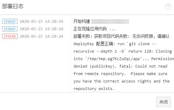 SSH链接部署失败