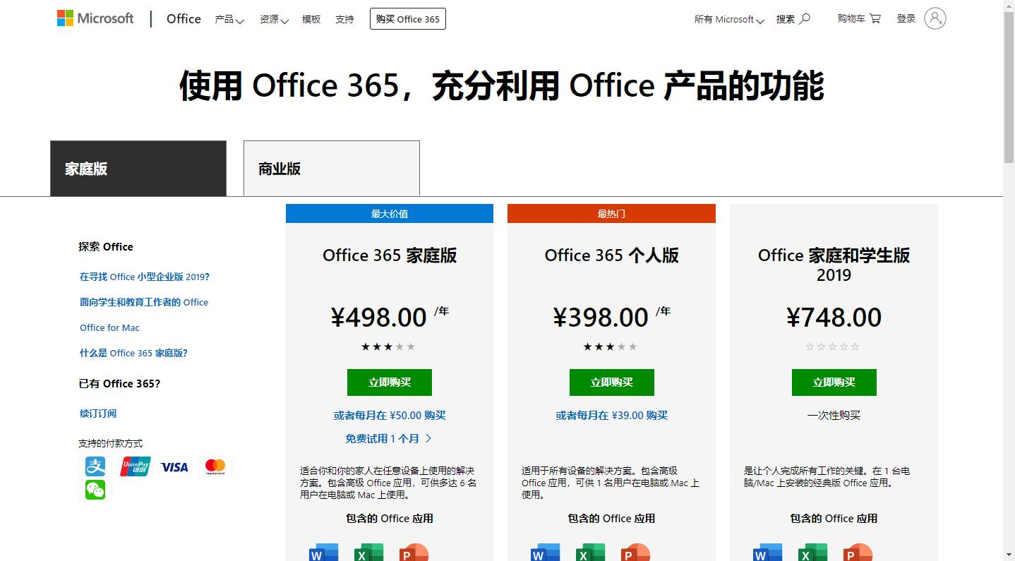 家用Office价格(非商业用途)
