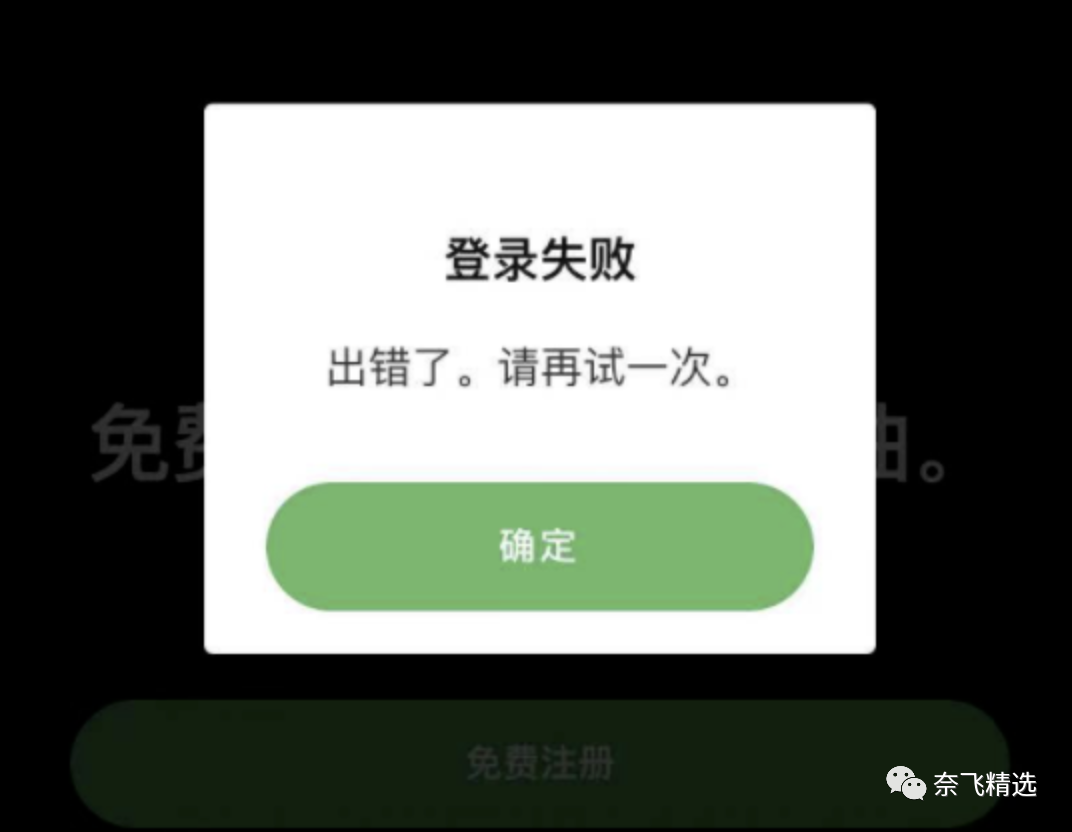 Spotify-登陆失败