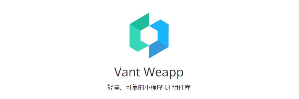 Vant Weapp快速上手