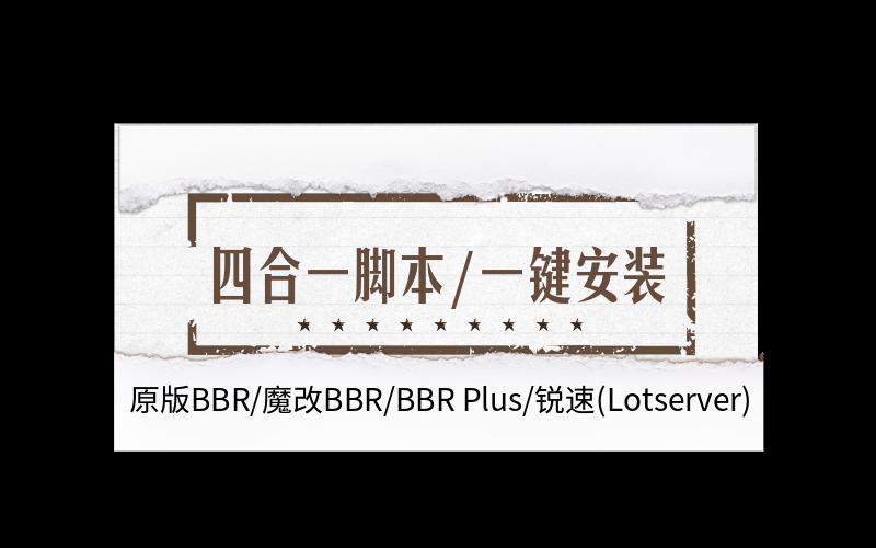 原版BBR/魔改BBR/BBR Plus/锐速(Lotserver)四合一脚本/一键安装