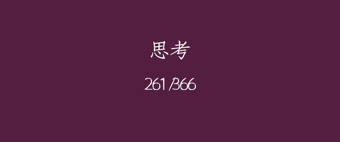 吼呆时刻261-思考