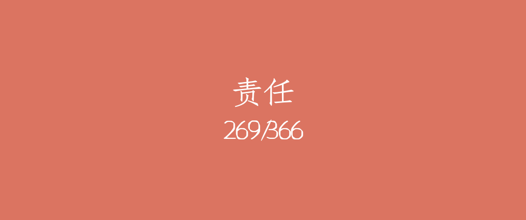 吼呆时刻269-责任