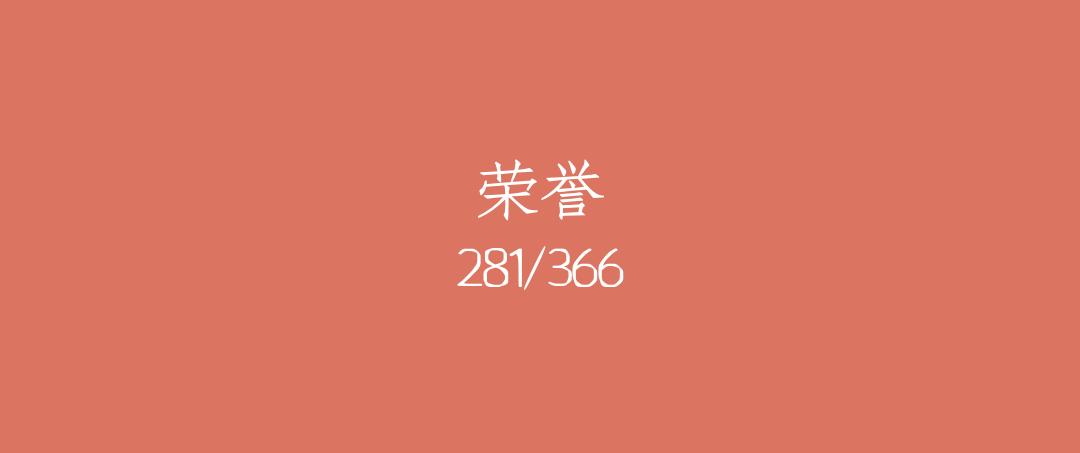 吼呆时刻281-荣誉