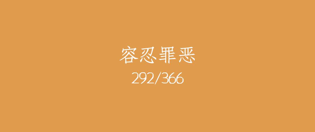 吼呆时刻292-容忍罪恶