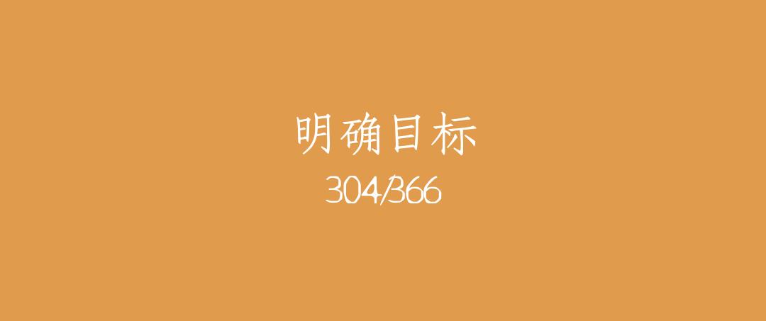 吼呆时刻304-明确目标