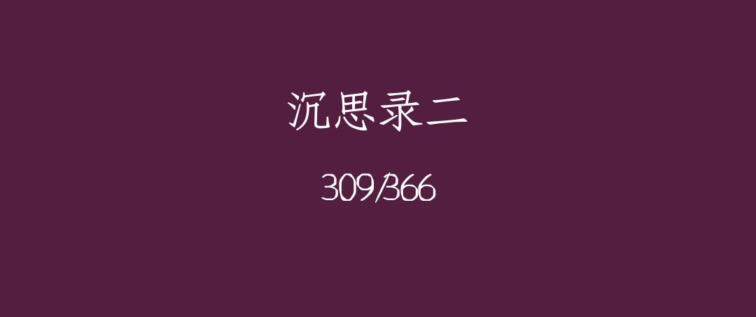 吼呆时刻309-沉思录二