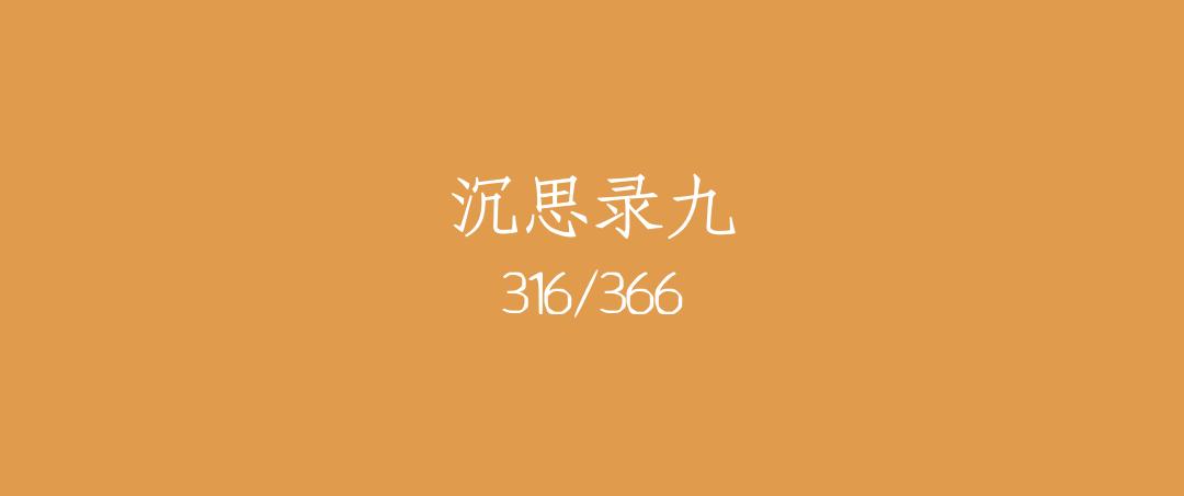 吼呆时刻316-沉思录九
