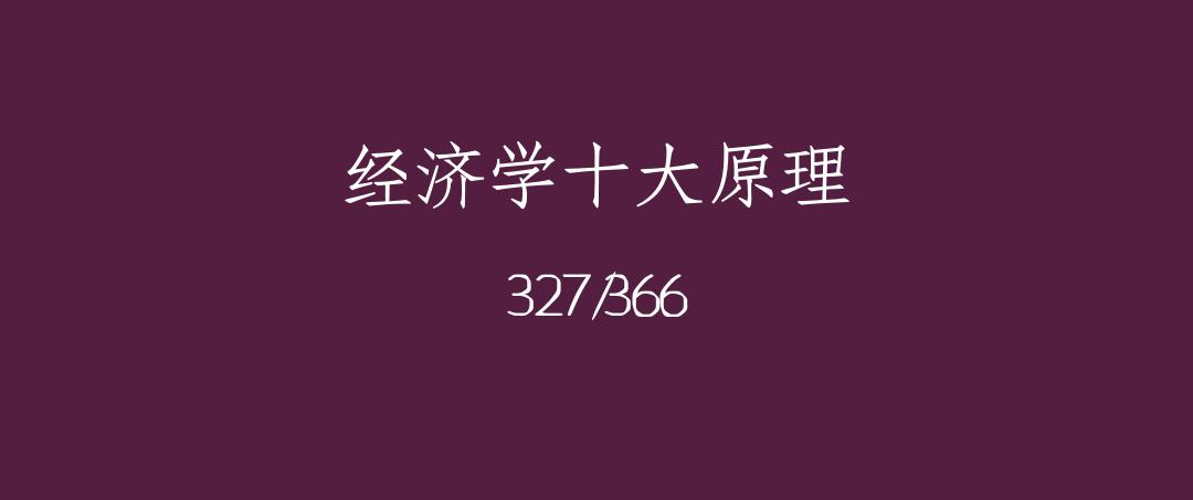 吼呆时刻327-经济学十大原理