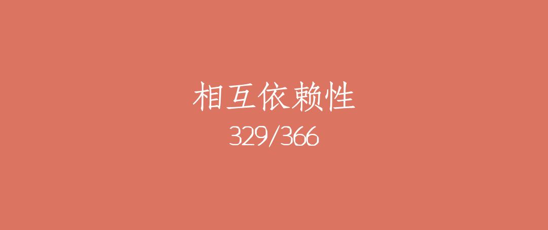 吼呆时刻329-相互依赖性