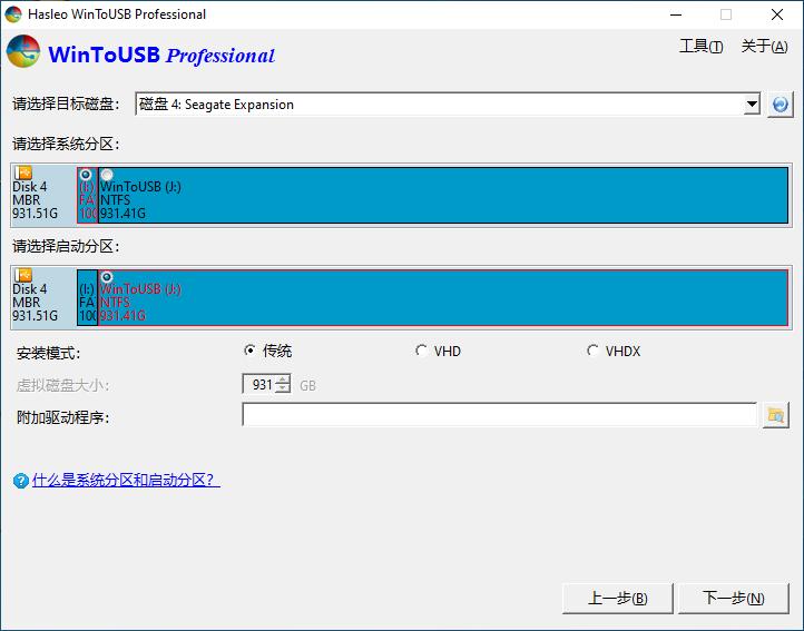 WinToUSB v5.5.1 / WinToHDD 4.4 企业版