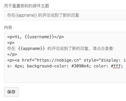 LeanCloud设置邮件模板
