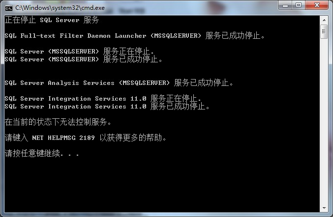 bat演示停止SQL Server服务