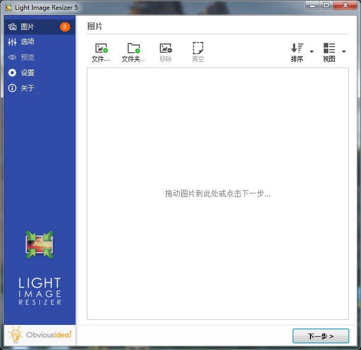 Light Image Resizer 5