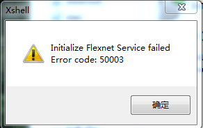 Initialize Flexnet Service failed