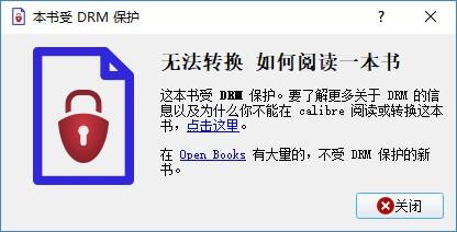 本书受DRM保护