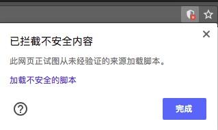 腾讯公益404拦截不安全