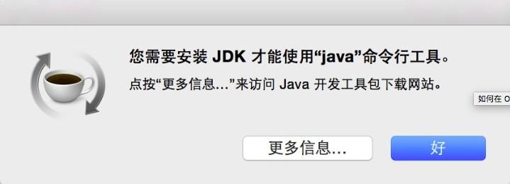 已经安装Java系统仍继续提示我重新安装