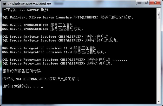 bat演示启动SQL Server服务
