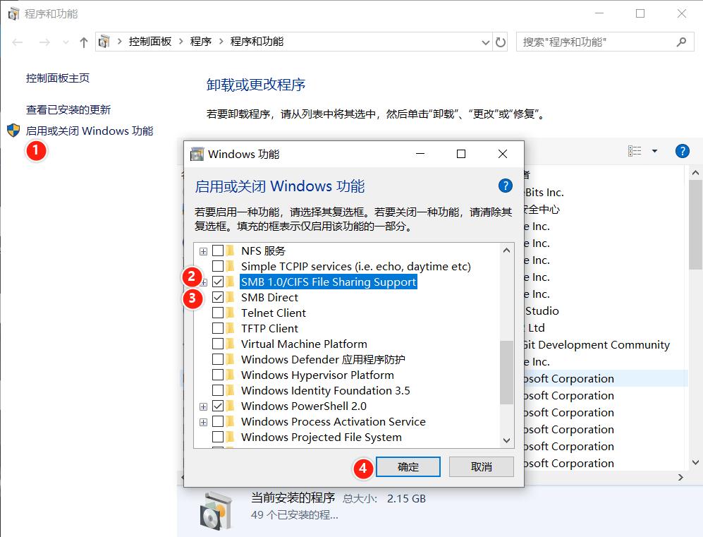 启用Windows SMB功能2