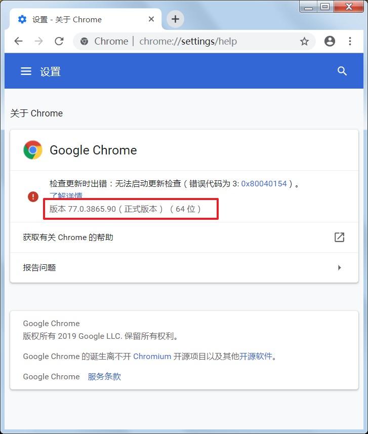 Chrome版本
