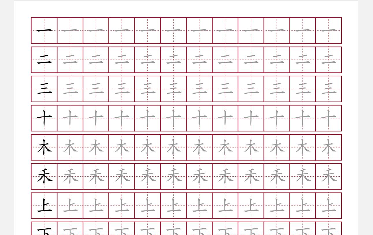 一年级全部生写汉字高清字帖