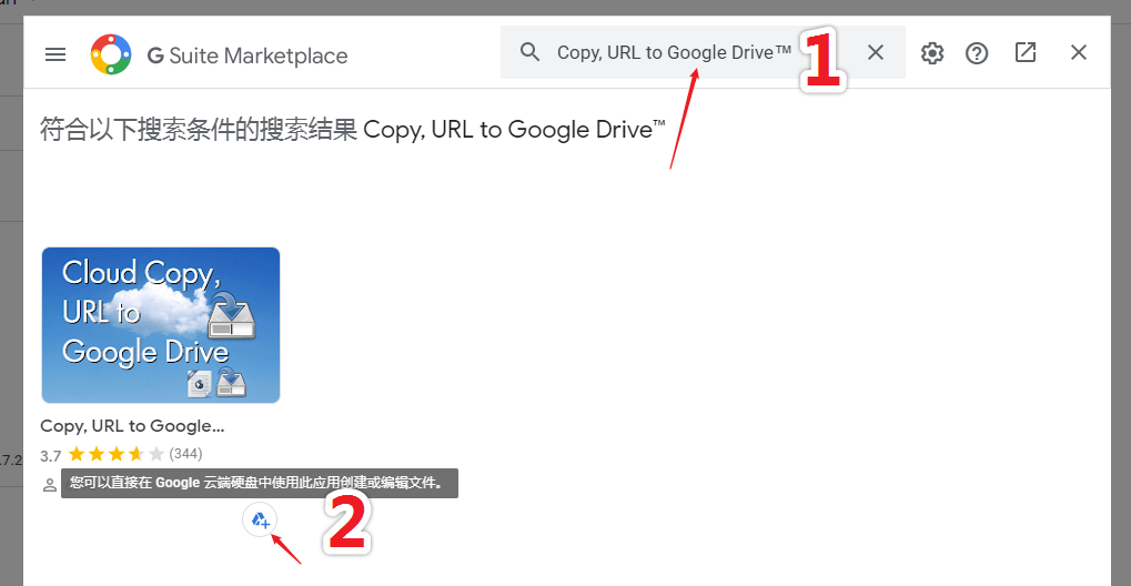 安装Copy URL to Google Drive
