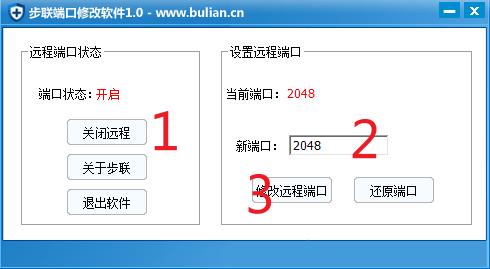 修改3389端口和开启远程访问