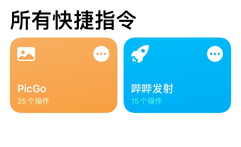 iOS快捷指令版PicGo