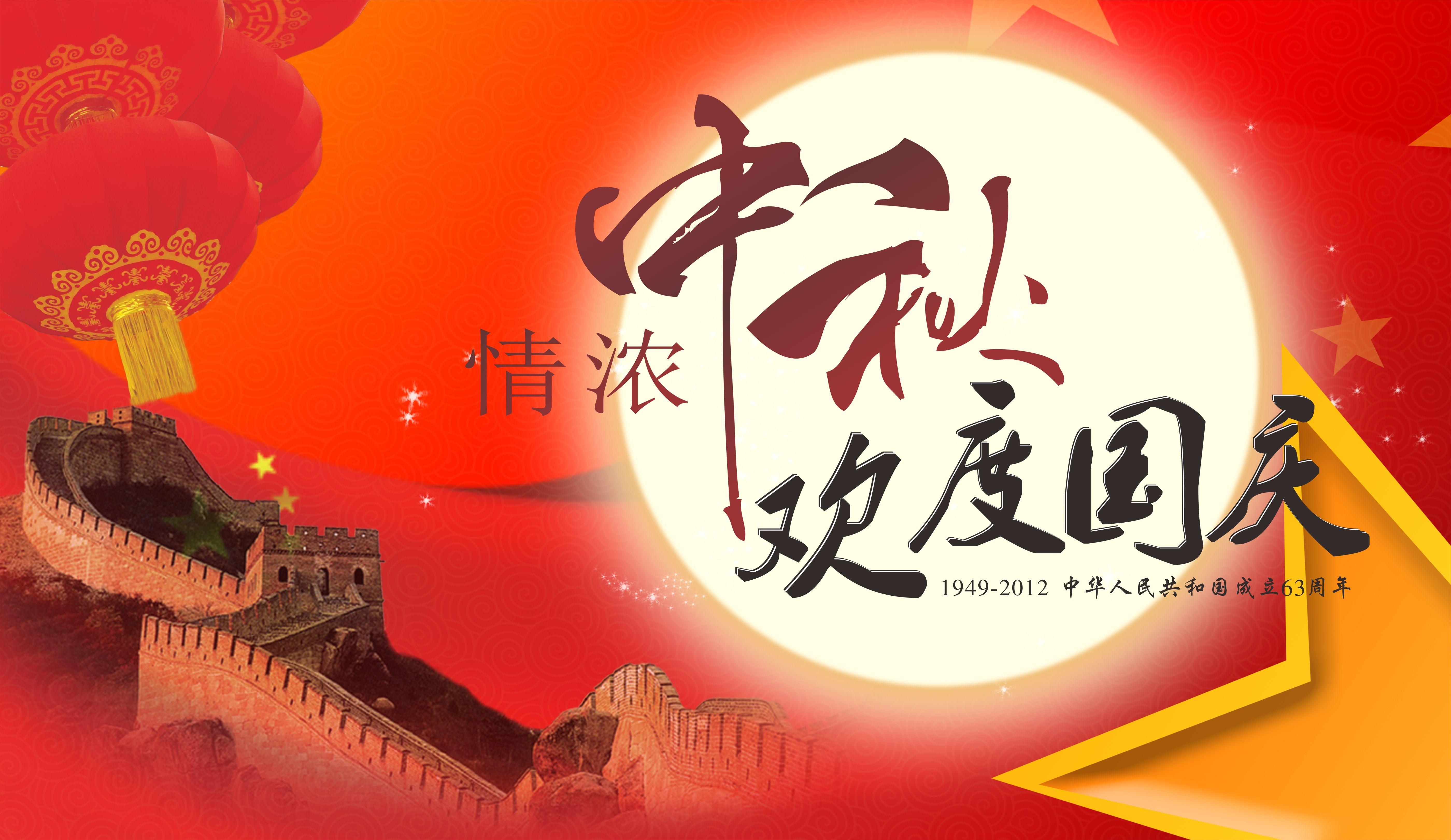 祝大家2020月饼节和国庆节节日快乐~