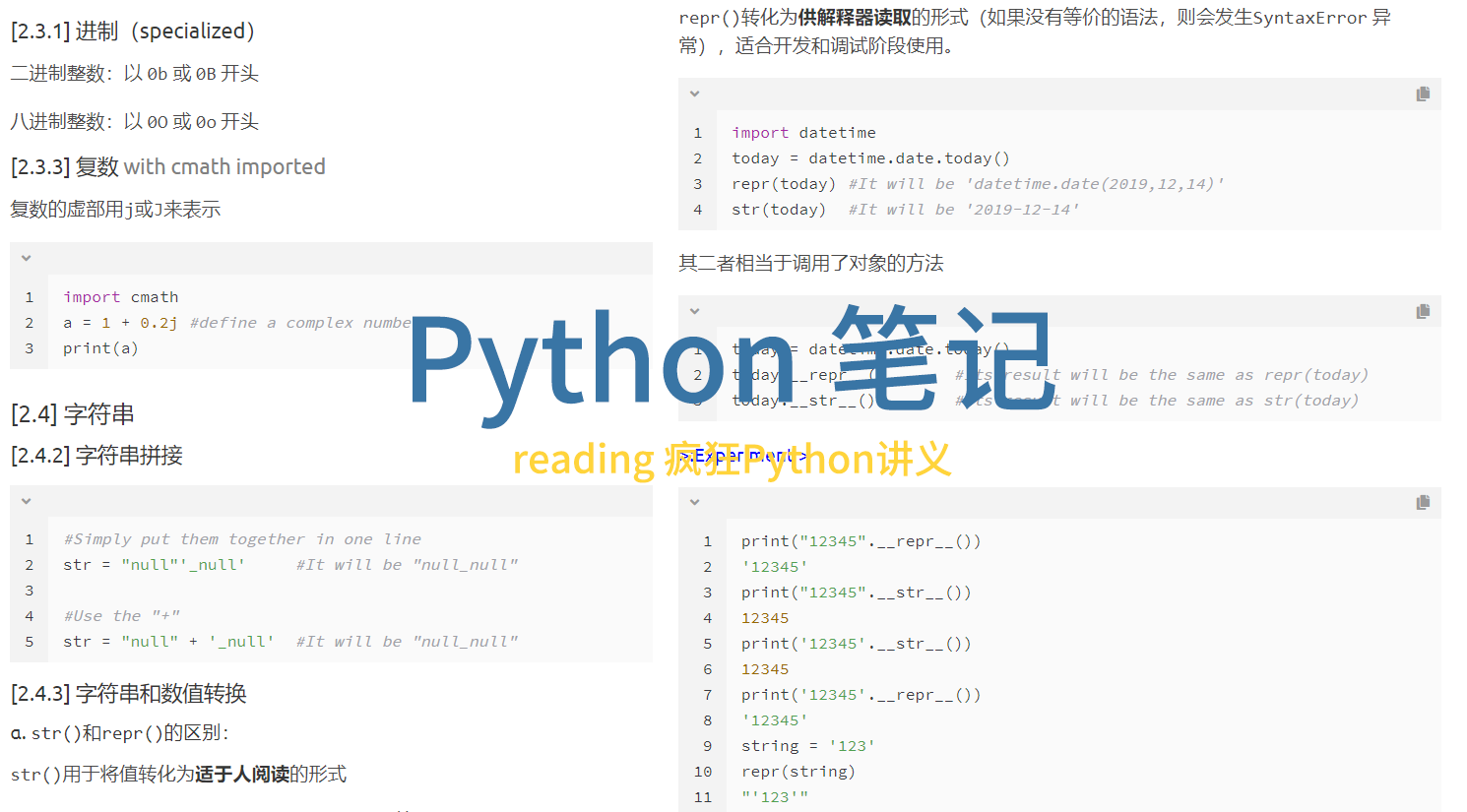 Python 笔记  for 《疯狂Python讲义》