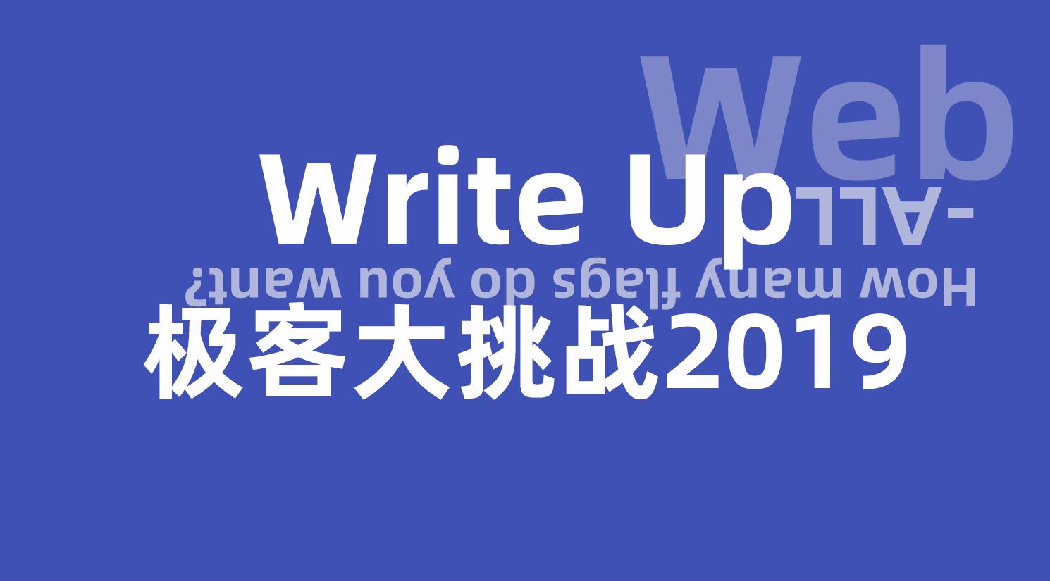 极客大挑战2019 WriteUp