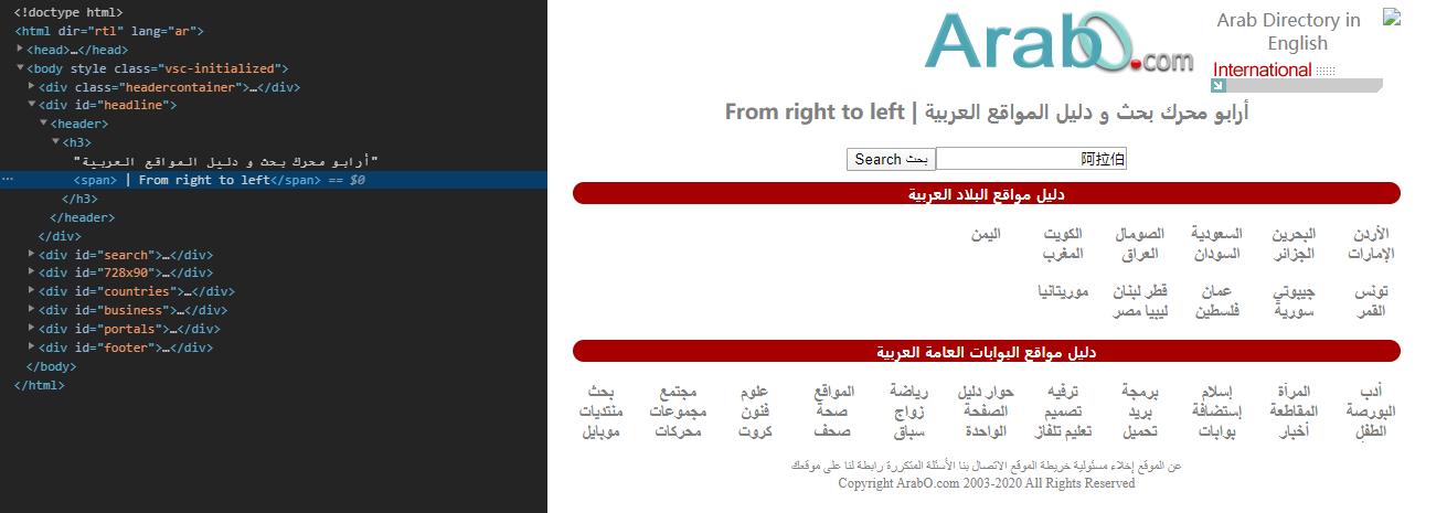 阿拉伯搜索引擎