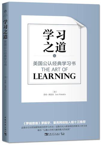 《学习之道 The Art of Learning》