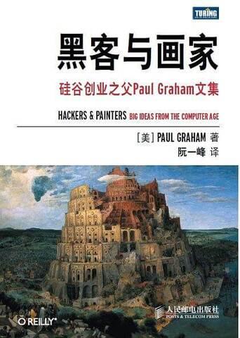《黑客与画家——硅谷创业之父Paul Graham文集》