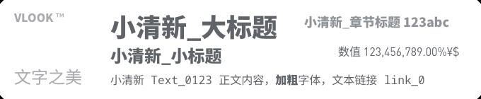 字体风格_小清新