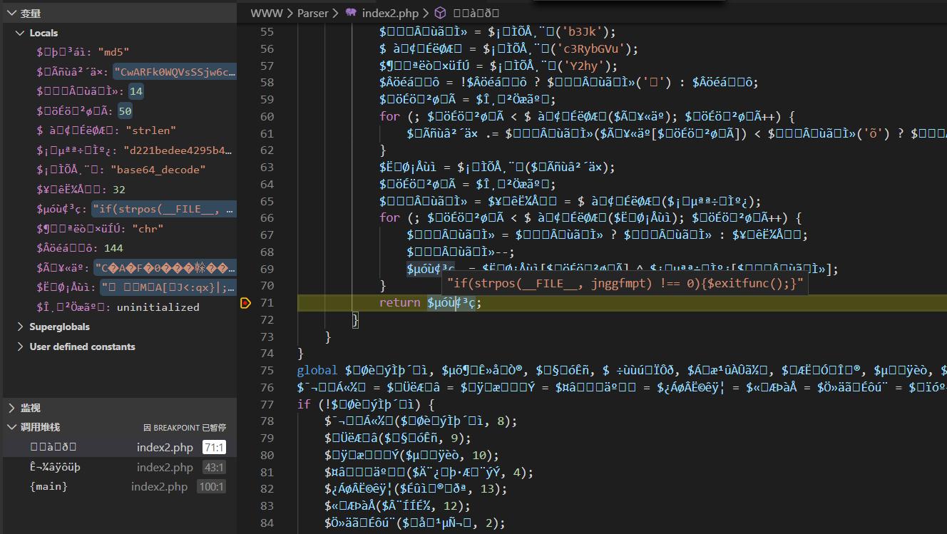 浅析PHP混淆加密