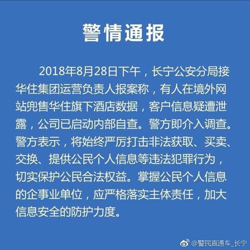 华住酒店数据泄露