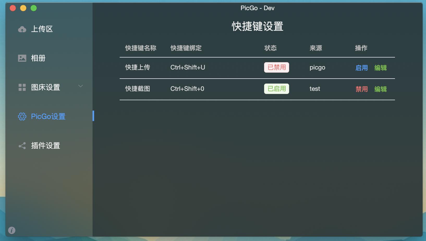 shortkey-setting-screenshot
