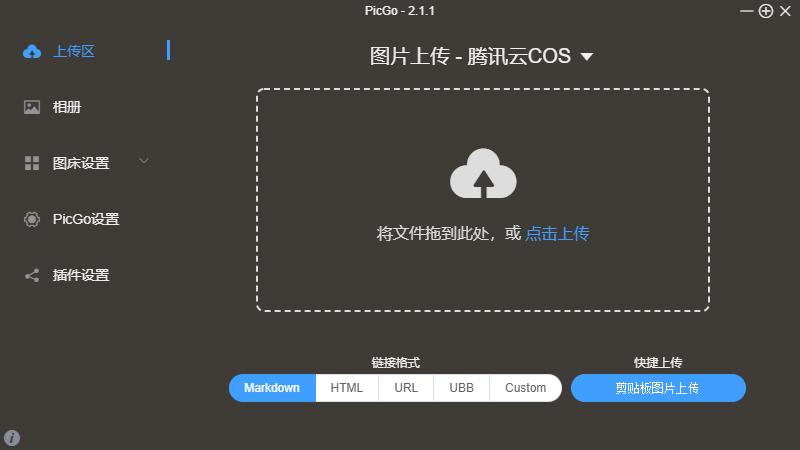 图床管理工具:PicGo: 一个用于快速上传图片并获取图片URL链接的工具软件(图文)