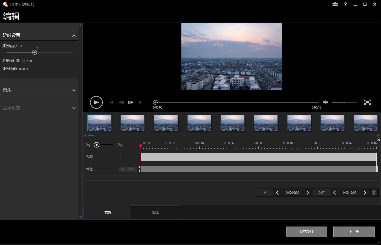 如何使用索尼简单拍摄延时-后期