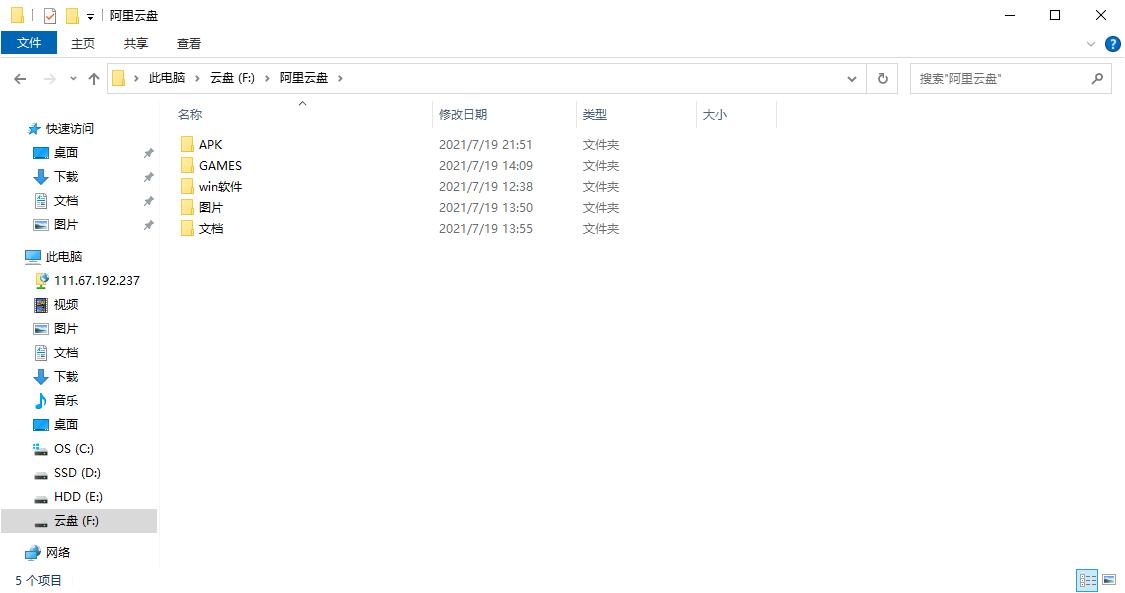 Screenshot%202021 08 03%20132050 - CloudDrive 把云盘作为虚拟硬盘
